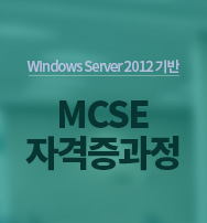 MS 2012서버MCSE(Azure Cloud)